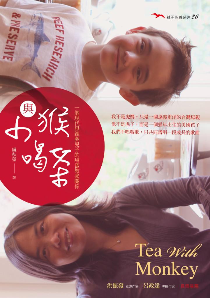 0103與小猴喝茶書籍設計